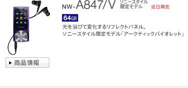 detail_a847v.jpg