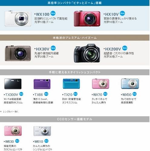camera-2012spr .jpg